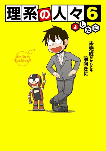 理系の人々6<理系の人々> (中経☆コミックス)