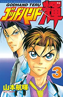 ゴッドハンド輝(3) (週刊少年マガジンコミックス)