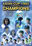 1992 アジア・カップ広島大会-日本代表アジア初制覇の軌跡 [DVD]