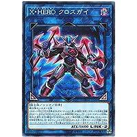 遊戯王 / X・HERO クロスガイ(スーパー)/ DANE-JP045 / DARK NEOSTORM(ダーク・ネオストーム)