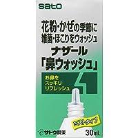ナザール鼻ウォッシュ 30ml(鼻洗浄)