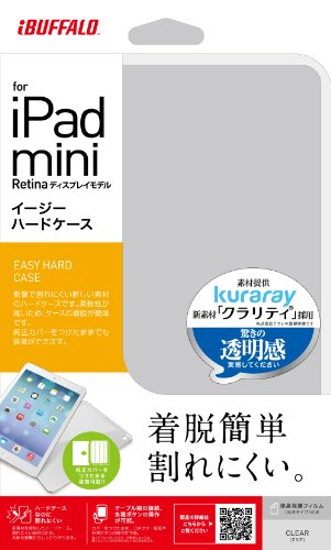 『iBUFFALO iPad mini 3 / iPad mini Retina らくらくハードケース 液晶保護フィルム付 クリア BSIPD713HCR 【曲げても割れない着脱カンタン 新素材「クラリティ」を採用したイージーハードケース】』の1枚目の画像