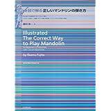 図で解る 正しいマンドリンの弾き方 藤田修 著