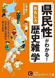 「県民性」がわかる!おもしろ歴史雑学―――日本全国「お国柄」の謎と不思議 (知的生きかた文庫)