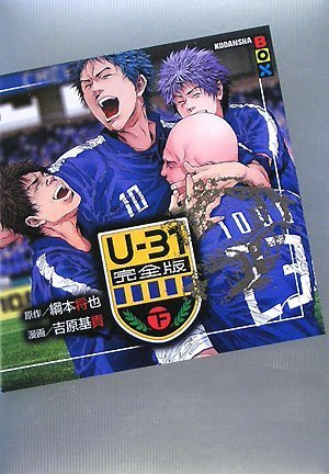 U-31 完全版(下) (講談社BOX)