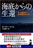 海底からの生還 (光文社文庫)