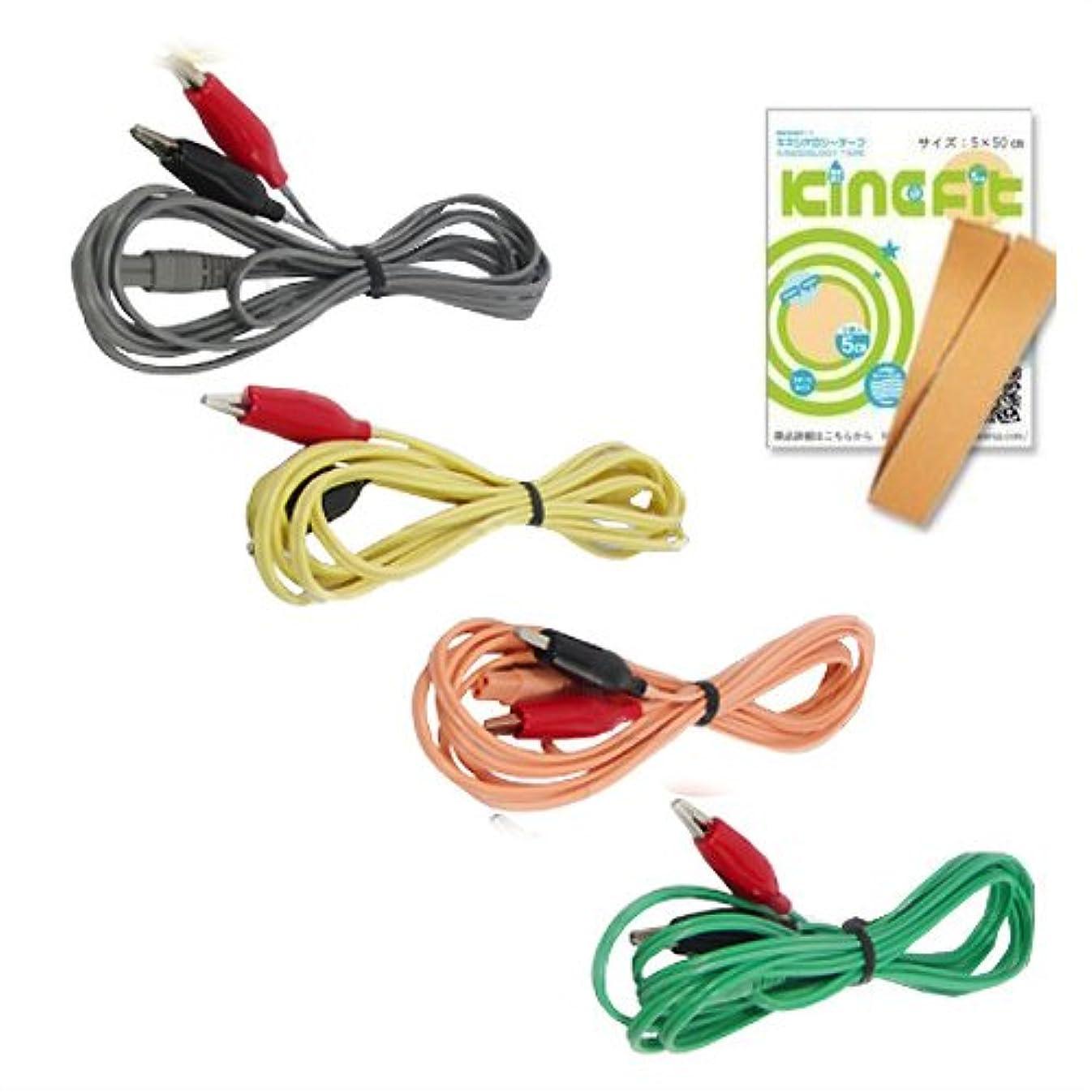 臭いハードオリエンタルラスパーエース(Lasper-A) 新通電コード 4色1組 KE-116D + キネフィットお試し用5cm×50cm付