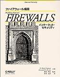 ファイアウォール構築―インターネット・セキュリティ