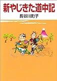 新やじきた道中記 / 長谷川 町子 のシリーズ情報を見る