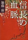 信長の血脈 (文春文庫)