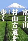 富士山 村山古道を歩く