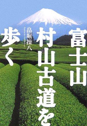 富士山 村山古道を歩くの詳細を見る
