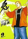 兎—野性の闘牌 (9) (近代麻雀コミックス)