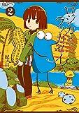 ロジカとラッカセイ 第2巻 (BUNCH COMICS)
