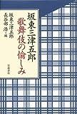坂東三津五郎 歌舞伎の愉しみ