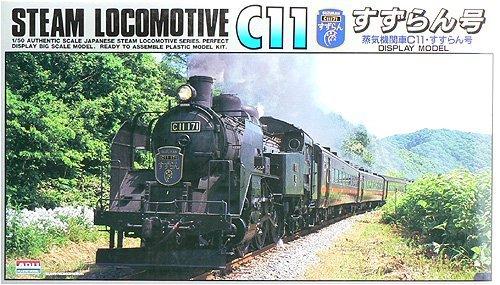 1/50 蒸気機関車 C11 すずらん