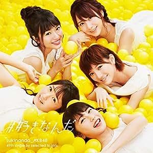 【Amazon.co.jp限定】49th Single「#好きなんだ」【Type C】初回限定盤(オリジナル生写真付)
