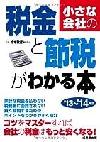 小さな会社の税金と節税がわかる本 '13~'14年版