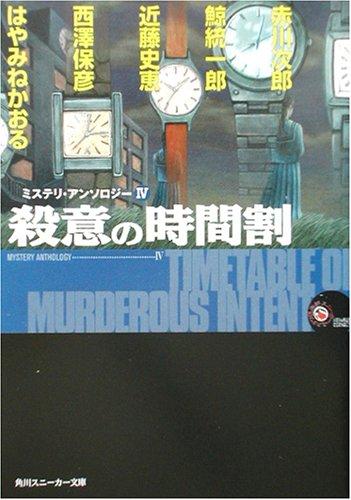 殺意の時間割―ミステリ・アンソロジー〈4〉 (角川スニーカー文庫)の詳細を見る