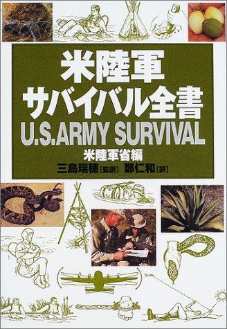 米陸軍サバイバル全書の詳細を見る
