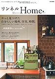 リンネルHome vol.3 (e-MOOK) 画像
