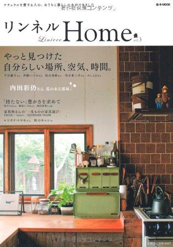 リンネルHome vol.3 (e-MOOK)