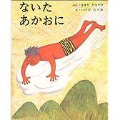 ないた あかおに (絵本・日本むかし話)