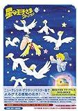 星の王子さま プチ☆プランス DVD-BOX 2