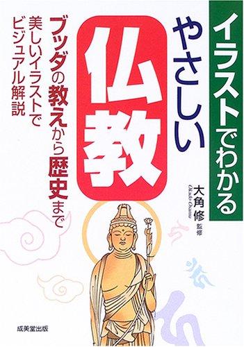 イラストでわかるやさしい仏教―ブッダの教え、歴史をビジュアル解説の詳細を見る