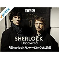 「SHERLOCK/シャーロック」に迫る (字幕版)
