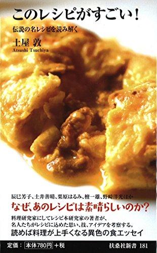 『このレシピがすごい!』小さな違いに大きな思想と信念