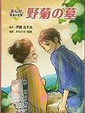 野菊の墓 (まんが日本の文学)