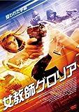 女教師グロリア[DVD]