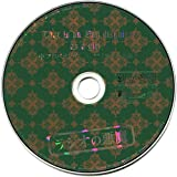 ラジオCD「幼女戦記 ラジオの悪魔」Vol.1 音泉通販特典プロパガンダトークCD 「幼女の定義」