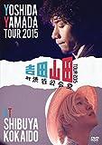 吉田山田TOUR 2015 at 渋谷公会堂[DVD]