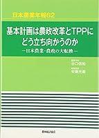 基本計画は農政改革とTPPにどう立ち向かうのか―日本農業・農政の大転換 (日本農業年報)