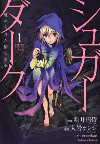 シュガーダーク 埋められた闇と少女 (1) (角川コミックス・エース 98-18)の詳細を見る