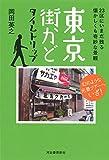 東京街かど タイムトリップ: 23区にいまだ残る懐かしくも奇妙な景観