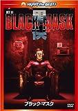 ブラック・マスク[DVD]