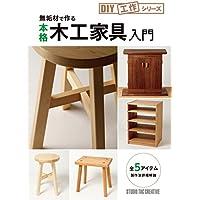 無垢材で作る 本格木工家具入門 (DIY工作シリーズ)