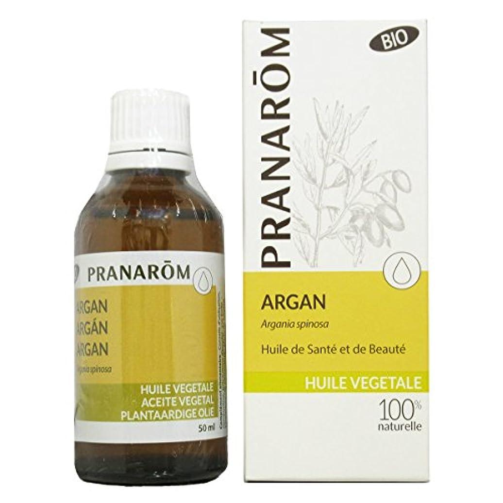 ミンチ外部飽和するプラナロム アルガンオイル 50ml (PRANAROM 植物油)