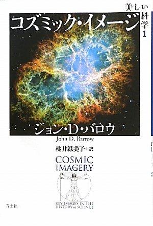 美しい科学1 コズミック・イメージの詳細を見る