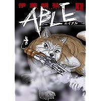 ABLE 1 (1) (サンデーGXコミックス)