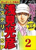 浅見光彦ミステリーSP(分冊版) 【第2話】 (ぶんか社コミックス)