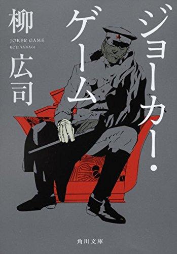 ジョーカー・ゲーム (角川文庫)の詳細を見る