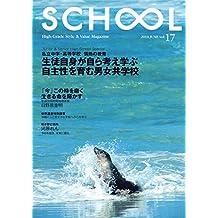 SCHOOL Vol.17