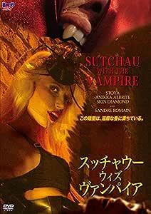 スッチャウー・ウィズ・ヴァンパイア [DVD]