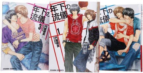 年下の流儀 コミック 全3巻 完結セット (キャラコミックス)
