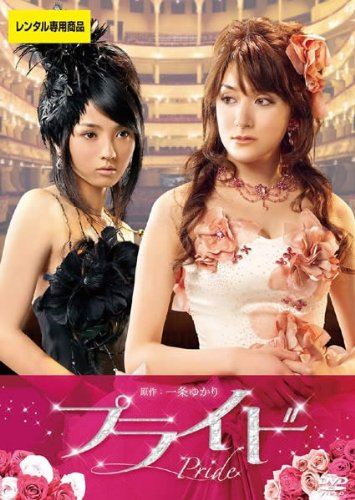 プライド Pride [ステファニー/満島ひかり]|中古DVD [レンタル落ち] [DVD]