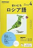 NHKラジオ まいにちロシア語 2017年4月号 [雑誌] (NHKテキスト)